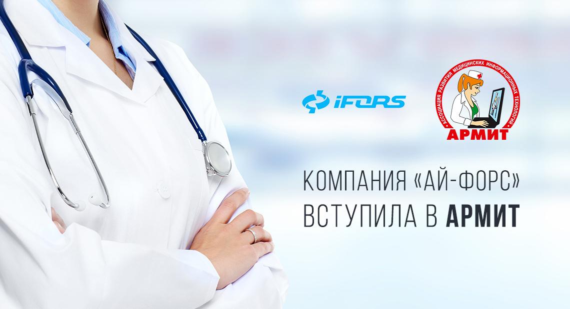 Компания Ай-ФОРС вступила в АРМИТ