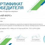 (Русский) Ай-ФОРС получил сертификат победителя от Агентства инноваций города Москвы