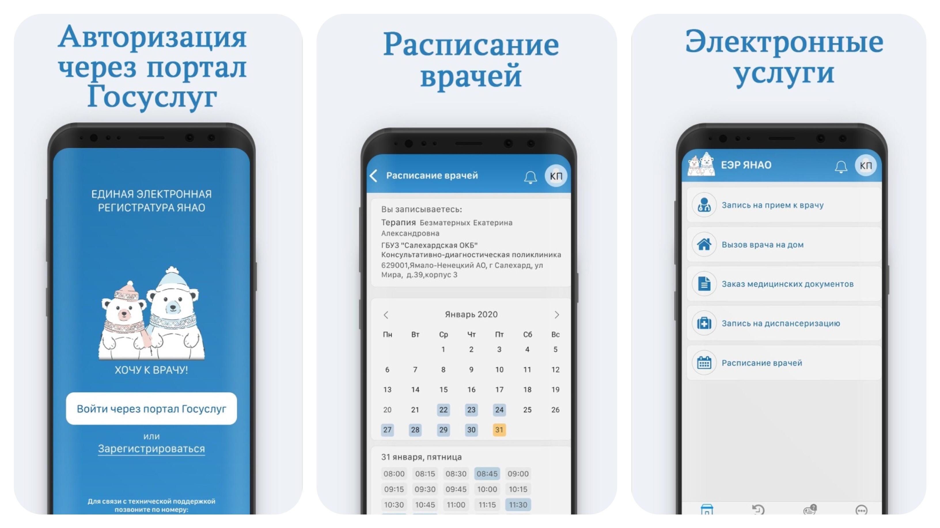 Ай-ФОРС разработал мобильное приложение «Мобильный пациент Ямала» для ГБУЗ «Медицинский информационно-аналитический центр Ямало-Ненецкого автономного округа»