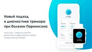 iFORS с мобильным приложением CYPD в списке финалистов премии IT Stars имени Георгия Генса